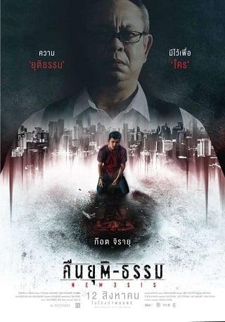 คืนยุติ-ธรรม Nemesis (2020)