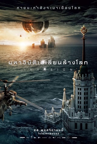 Attraction 2 Invasion (2020) มหาวิบัติเอเลี่ยนล้างโลก 2