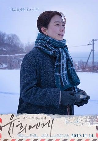 Moonlit Winter (Yunhui-ege) (2019) บรรยายไทย