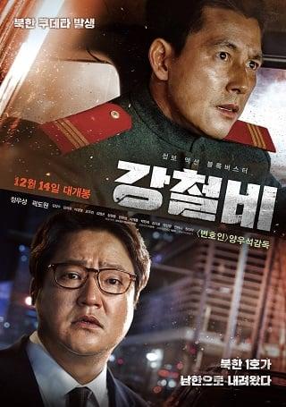 Steel Rain | Netflix (2017) คู่เดือดปฏิบัติการเพื่อชาติ
