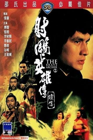 The Brave Archer II (She diao ying xiong chuan xu ji) (1978) มังกรหยก 2