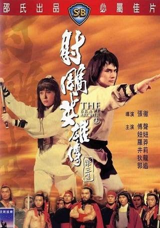 The Brave Archer III (She diao ying xiong chuan san ji) (1981) มังกรหยก 3