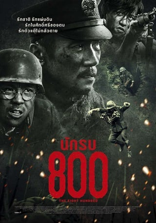 The Eight Hundred (Ba Bai) (2020) นักรบ 800
