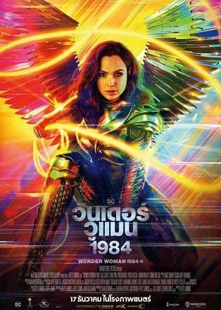 Wonder Woman 1984 (2020) วันเดอร์ วูแมน 1984 (เสียงไทยมาสเตอร์)
