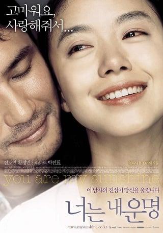 You Are My Sunshine (Neoneun nae unmyeong) (2005) เธอเป็นดั่งแสงตะวัน