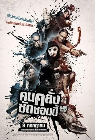 Blood Quantum (2019) คนคลั่งซัดซอมบี้