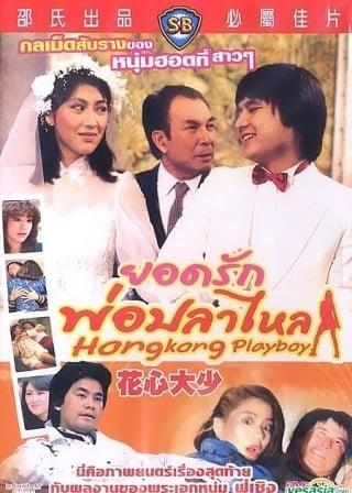 Hong Kong Playboys (Hua xin da shao) (1983) ยอดรักพ่อปลาไหล