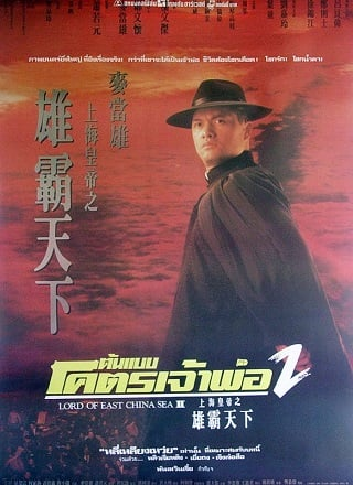 Lord of East China Sea II (Shang Hai huang di Xiong ba tian xia) (1993) ต้นแบบโคตรเจ้าพ่อ 2