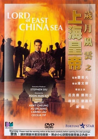 Lord of East China Sea (Shang Hai huang di Sui yue feng yun) (1993) ต้นแบบโคตรเจ้าพ่อ
