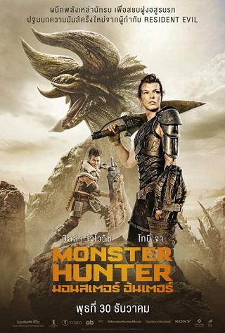Monster Hunter (2020) มอนสเตอร์ ฮันเตอร์ (ชนโรงแตก)