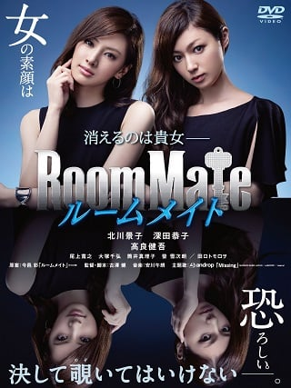 Roommate (Rûmumeito) (2013) รูมเมต ปริศนาเพื่อนร่วมห้อง
