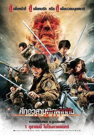 Attack on Titan Part : 2 (2015) ศึกอวสานพิภพไททัน