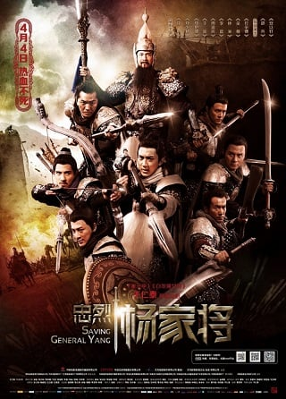 Saving General Yang (2011) สุภาพบุรุษตระกูลหยาง