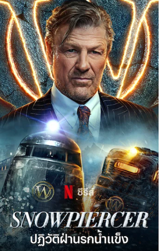 Snowpiercer | Netflix (2021) ปฏิวัติฝ่านรกน้ำแข็ง Season 2 Ep.1-Ep.7