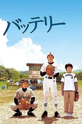 The Battery (Batterî) (2007) คู่หูเบสบอล