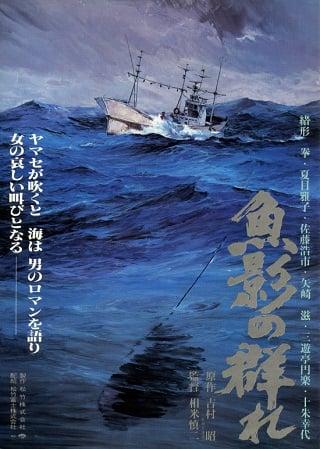 The Catch (1983) คุณชอบทะเลไหม