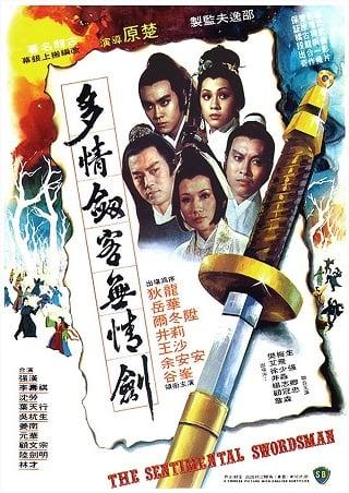 The Sentimental Swordsman (1977) ศึกยุทธจักรหงส์บิน