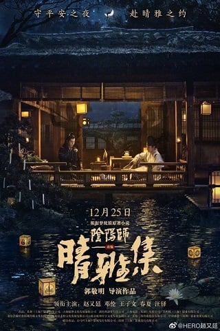 The Yin-Yang Master: Dream Of Eternity | Netflix (2020) หยิน หยาง ศึกมหาเวทสะท้านพิภพ
