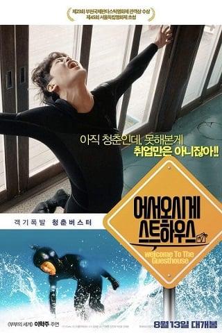 Welcome to the Guesthouse (Eoseo-osige-seuteuhauseu) (2020) บรรยายไทย
