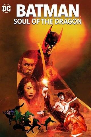 Batman Soul of the Dragon (2021) แบทแมน: วิญญาณแห่งมังกร