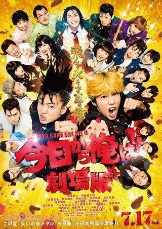 From Today, It's My Turn: The Movie (2020) คู่ซ่าคู่ฮาคูณสอง เดอะมูวี่
