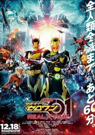 Kamen Rider Zi-O NEXT TIME Geiz Majesty (2020) มาสค์ไรเดอร์ จีโอ Next Time เกซ มาเจสตี้