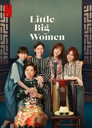 Little Big Women | Netflix (2020) รสชาติแห่งความอ้างว้าง