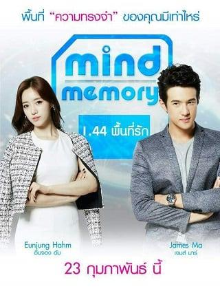 Mind Memory (2017) 1.44 พื้นที่รัก