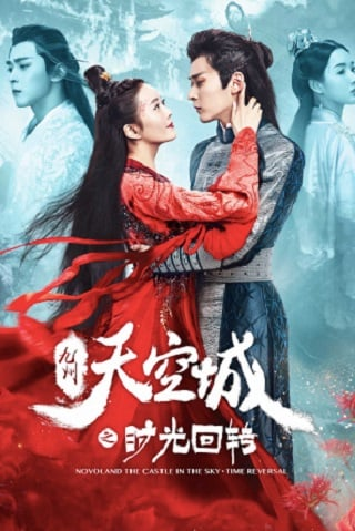 Novoland the Castle in the Sky – Time Reversal (2020) บรรยายไทย