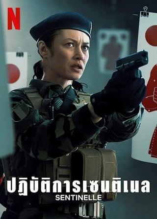 Sentinelle | Netflix (2021) ปฏิบัติการเซนติเนล