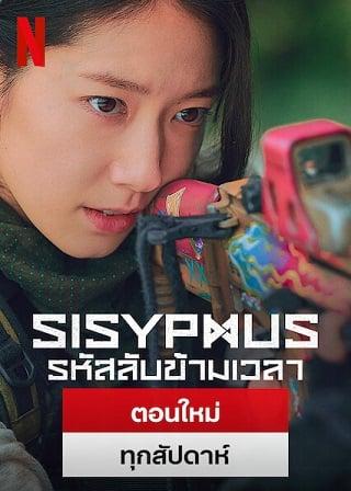 Sisyphus | Netflix (2021) รหัสลับข้ามเวลา Season 1 Ep.1-Ep.12