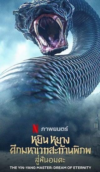 The Yin-Yang Master Dream Of Eternity Netflix (2021) หยิน หยาง ศึกมหาเวทสะท้านพิภพ – สู่ฝันอมตะ