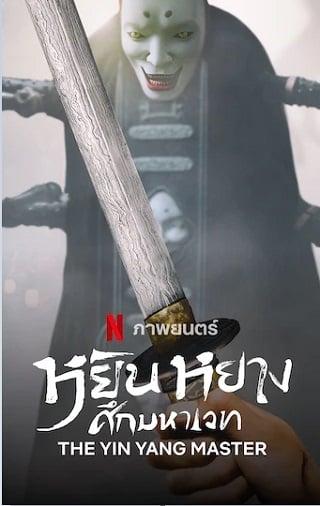The Yin Yang Master Netflix (2021) หยิน หยาง ศึกมหาเวท