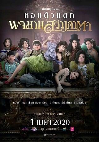 พจมานสว่างคาตา Pojaman Sawang KaTa (2020)