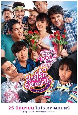 มนต์รักดอกผักบุ้ง เลิกคุยทั้งอำเภอ Morning Glory Love Story (2021)