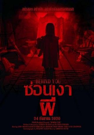 Behind You (2020) ซ่อนเงาผี