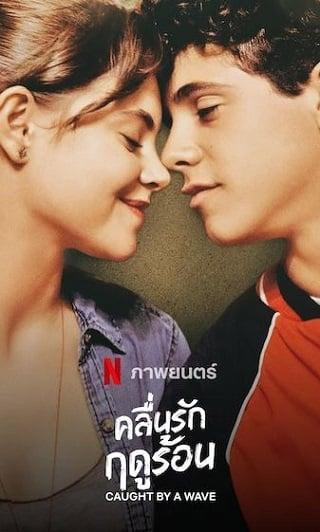 Caught by a Wave | Netflix (2021) คลื่นรักฤดูร้อน