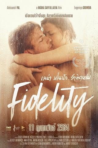 Fidelity (Vernost) (2019) เลน่า มโนนัก..รักติดหล่ม