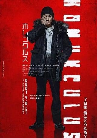 HOMUNCULUS | Netflix (2021) ฮามังคิวลัส