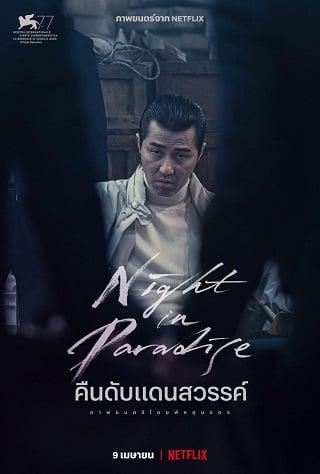 Night in Paradise | Netflix (2020) คืนดับแดนสวรรค์