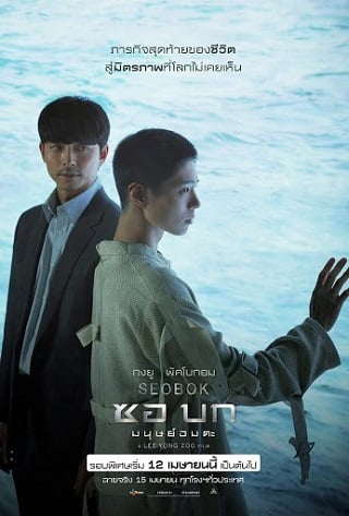 Seobok (2021) ซอ บก มนุษย์อมตะ