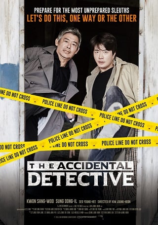 The Accidental Detective (Tam jeong deo bigining) (2015) ปริศนาฆาตกร