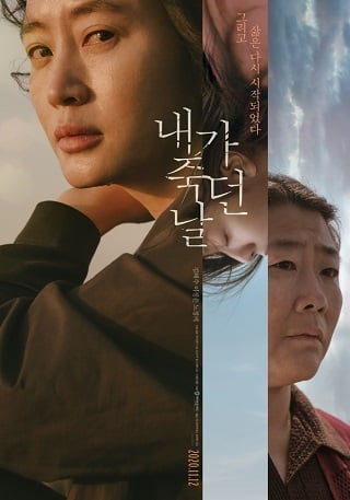 The Day I Died Unclosed Case (2020) บรรยายไทย