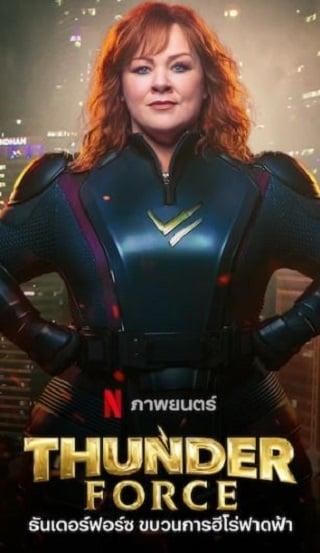 Thunder Force | Netflix (2021) ธันเดอร์ฟอร์ซ ขบวนการฮีโร่ฟาดฟ้า