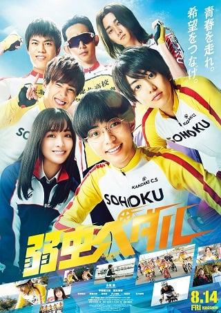 Yowamushi Pedal (2020) โอตาคุน่องเหล็ก