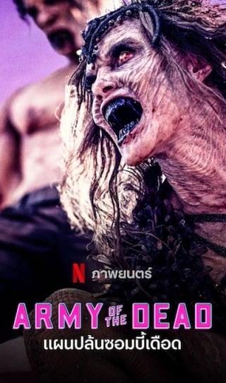 Army of the Dead   Netflix (2021) แผนปล้นซอมบี้เดือด