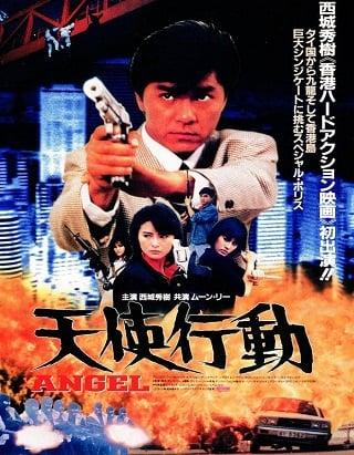 Angel (Iron Angels) (Tian shi xing dong) (1987) เชือด-เชือดนิ่มนิ่ม