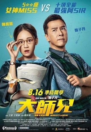 Big Brother (Dai si hing) (2018) บรรยายไทยแปล
