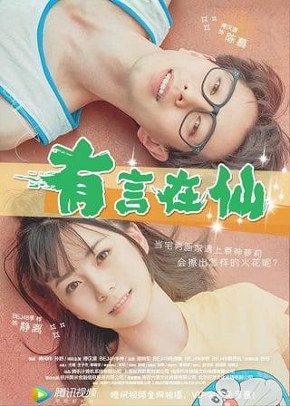 Fairy Tale of Love (2017) นางฟ้าตกสวรรค์