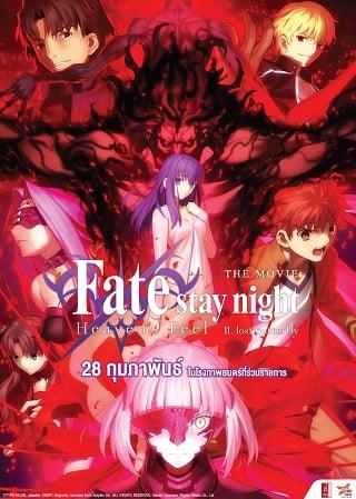 Fate/stay night [Heaven's Feel] II. lost butterfly (2019) เฟทสเตย์ไนท์ เฮเว่นส์ฟีล 2